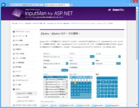 InputMan for ASP.NET(日本語版)がバージョンアップ