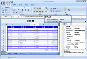 SPREAD for ASP.NET(日本語版)がバージョンアップ