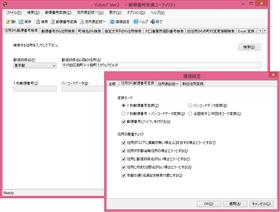 Yubin7(日本語版)がバージョンアップ
