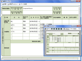 MultiRow for Windows Forms(日本語版)がメジャーバージョンアップ