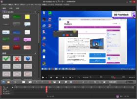 FlashBack Pro (日本語版) V5