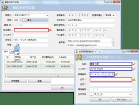 InputMan for Windows Forms(日本語版)8.0J SP2