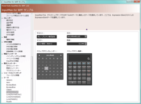 InputMan for WPF(日本語版)1.0J SP6