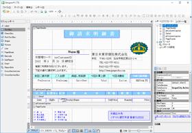 ActiveReports for .NET Standard(日本語版)11.0J SP1