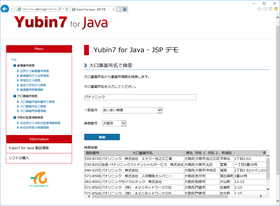 Yubin7 for Java(日本語版)v1.0