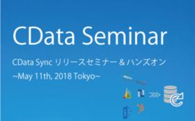 CData Sync リリースセミナー&ハンズオン開催