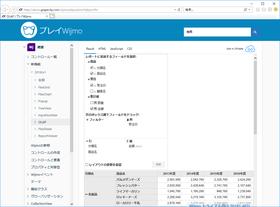 Wijmo Enterprise(日本語版)2018J v1