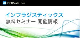 インフラジスティック無料セミナー開催情報。