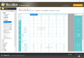 MultiRowPlus for Windows Forms(日本語版)10.0J Update 2
