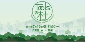 Toolsの杜(ツールのもり)を7月に東京で開催。