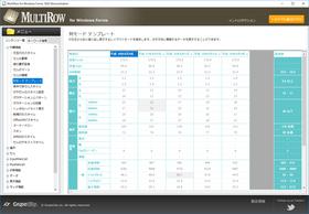 MultiRowPlus for Windows Forms(日本語版)10.0J Update 3
