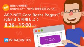 Infragistics Japan 無料オンラインセミナー開催。