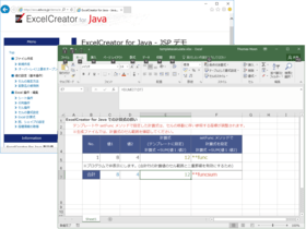 ExcelCreator for Java(日本語版)v1.0