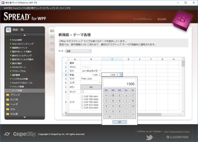 SPREAD for WPF(日本語版)2.0J SP3