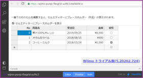 Wijmo Enterprise(日本語版)2020 v3(5.20203.766)