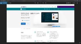 DioDocs for PDF(日本語版)V3J
