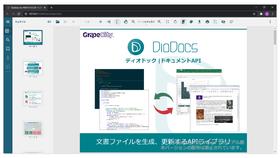 DioDocs for PDF(日本語版)V4J