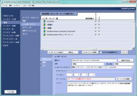 InstallAnywhere 2011 Enterprise(日本語版)がリリース