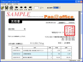 Reports.net/jar(日本語版)がバージョンアップ