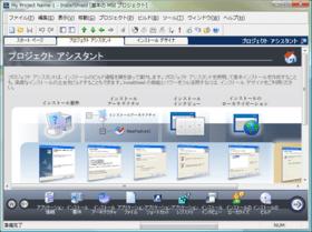 InstallShield 2012 Spring (日本語版)がリリース