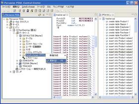 Pervasive DataExchange(日本語版)がバージョンアップ
