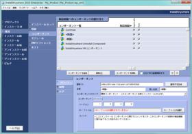 InstallAnywhere Enterprise(日本語版)が2012にバージョンアップ