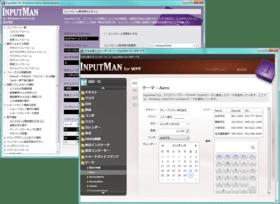 InputMan Desktop Pack(日本語版)が新登場