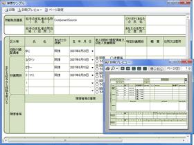MultiRow for Windows Forms(日本語版)がバージョンアップ