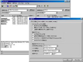 Text Porter(日本語版)がバージョンアップ