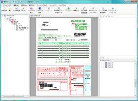 シーオーリポーツ 帳票クリエータに新バージョン