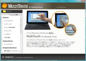 MultiTouch for Windows Forms(日本語版)が新規リリース