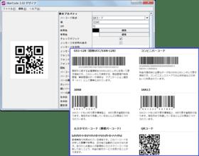 JBarCode (日本語版)がバージョンアップ