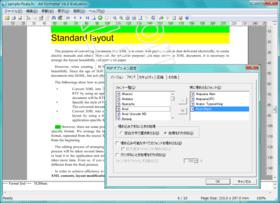 AH Formatter (日本語版)がバージョンアップ