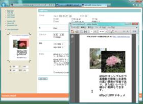 ABCpdf .NET 8Jがリリース(日本語版)