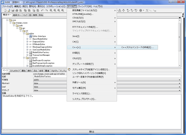 <strong>astah* professional(旧JUDE/Professional)(日本語版) のスクリーンショット</strong><br /><br />