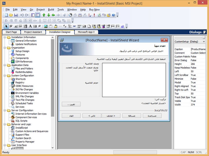 <strong>InstallShield 2014 Premier(英語版) のスクリーンショット</strong>: Expand the global reach of your products by presenting installation text and buttons in Hebrew and Arabic, which are read from right to left