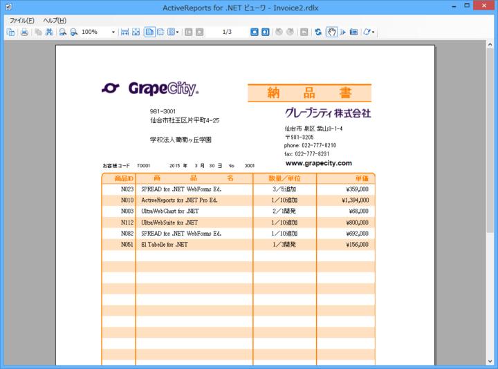 <strong>ページレポート</strong>: ページレポートはページ上に出力するレコードの数と位置を自由に決められるため、設計時のレイアウトと同じ印刷結果が得られます。一方、従来のセクションレポートは、同じレイアウトでデータを繰り返し出力するタイプの帳票作成を非常に効率よく行います。 <br /><br />