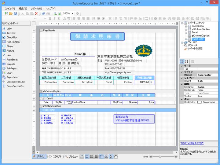 <strong>ActiveReports for .NET Standard(日本語版) のスクリーンショット</strong><br /><br />