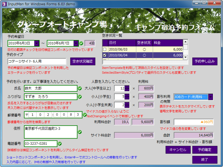 <strong>Screenshot of InputMan for Windows Forms(日本語版)</strong><br /><br />