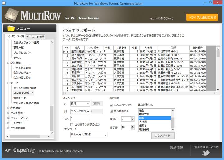 <strong>グリッドに求められる機能</strong>: 列の表示/非表示、列幅の自動調整、セルの自動マージ、ソート、フィルタリングといったグリッドに求められる機能が充実しています。データの出力機能としては、CSV形式のエクスポートや印刷機能をサポートしています。印刷機能では、縮尺指定や印刷プレビューといった基本機能はもちろん、セル単位での改行位置指定、指定したページの印刷、透かしの印刷、空白行の印刷を行うことが可能です。 <br /><br />