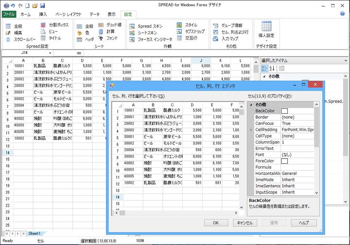 <strong>開発効率を向上させるSPREADデザイナ</strong>: SPREADにはデザイン用の高度なGUIデザイナが付属しています。デザイナの使いやすさはActiveX製品の時代から定評があり、はじめて使用する場合でもセル型やセル値の表示書式、罫線や背景色、フォントなど各種の外観スタイルを直感的に操作できます。ノンコーディングで外観設計が可能なため、時間のかかるデザイン作業をプログラマ以外に任せるといった作業分担ができ、人的リソースの有効活用や開発の効率化を推進できます。 <br /><br />